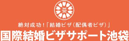 国際結婚ビザサポート池袋・営業:行政書士佐藤きみやす事務所