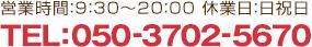 050-3702-5670